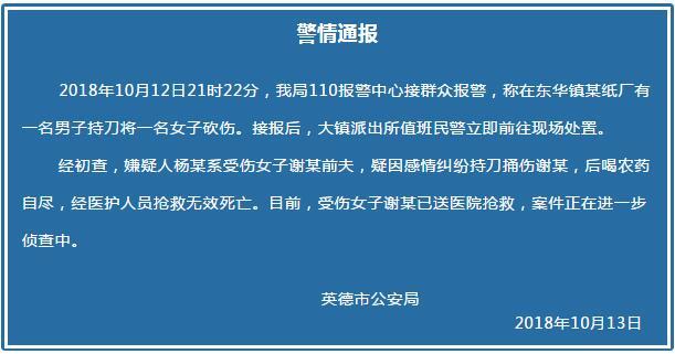 广州一男子持刀伤人 警方通报:嫌疑人事后喝农药自尽身亡