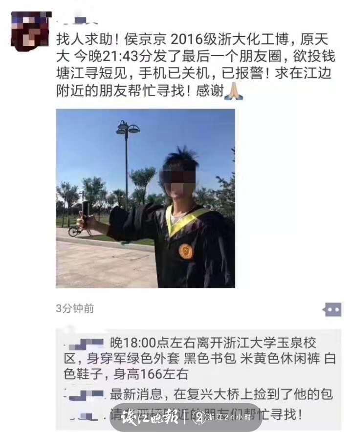 叹息:失联浙大博士遗体在钱塘江被发现