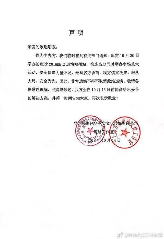 鹿晗郑州站取消:同时举办多场重大活动安保不足
