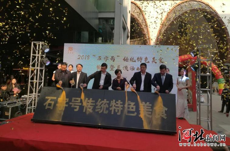 石家庄发布十大传统特色美食及十家传统特色美食品牌店
