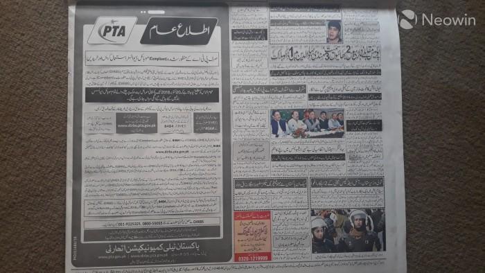 巴基斯坦10月20日起实行通信设备注册制