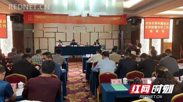 全省法治农药年建设暨农药经营许可培训会在道县召开