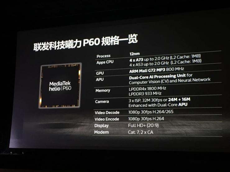 联发科Helio P70或将于10月发布 剑指高通骁龙710