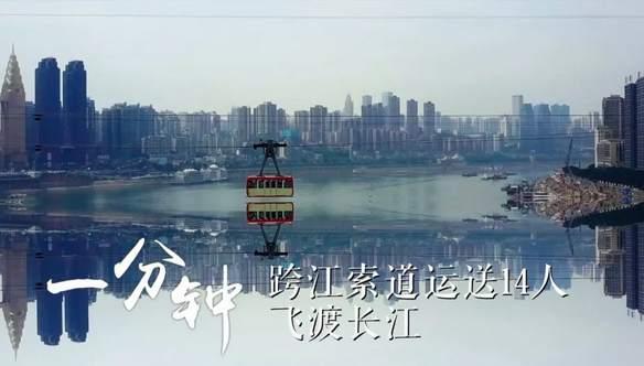 一分钟,重庆会发生什么?