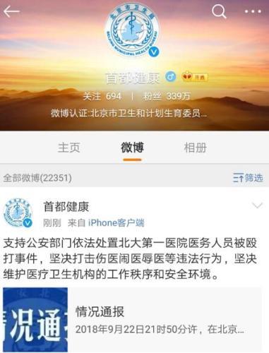 北京市卫计委:坚决打击伤医闹医辱医等违法行为