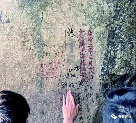 15岁少年在泰山乱画:警方已做行政处罚