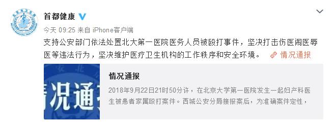 北京卫计委回应北大医院医生被打:坚决打击伤医辱医