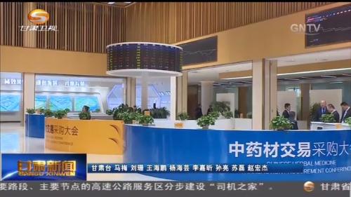 2018中国(甘肃)医药产业博览会中药材交易采购大会在陇西举行
