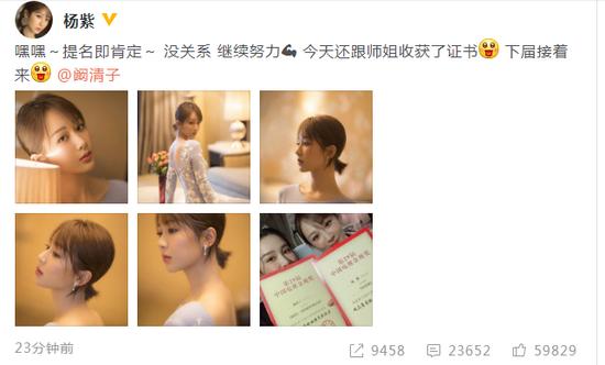杨紫回应金鹰节未获奖 晒与阚清子开心合影