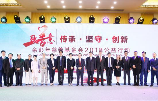 余彭年慈善基金会2018公益行动在京举办
