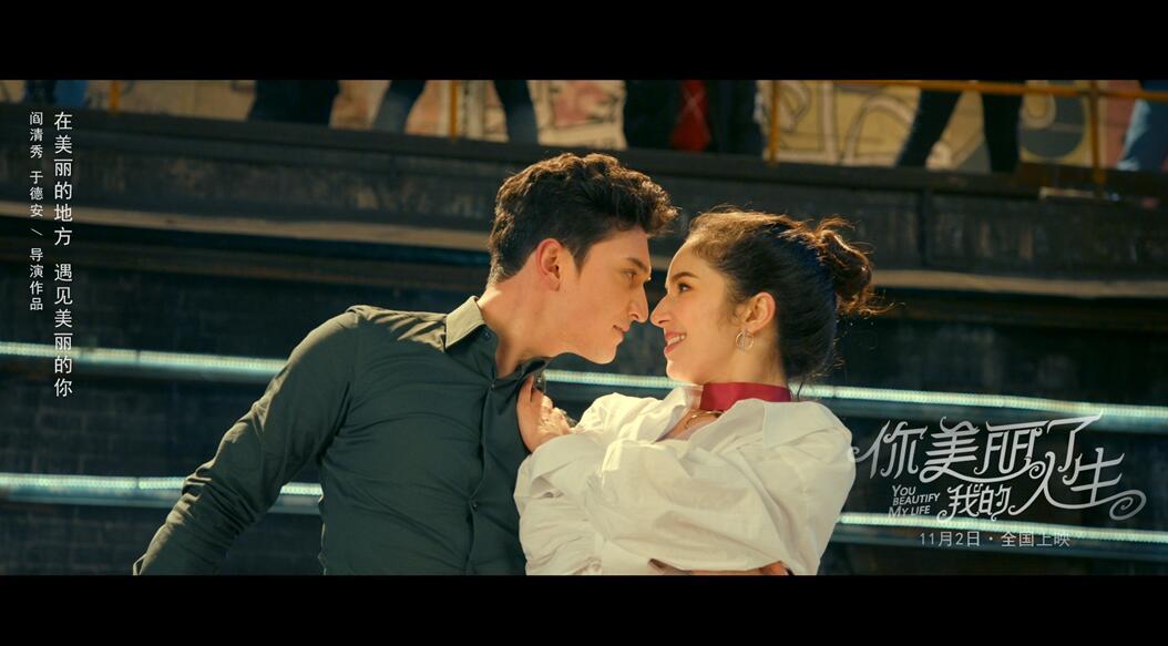 《你美丽了我的人生》先导预告 2018中国最美电影