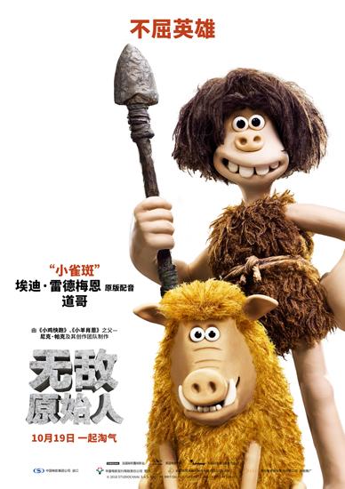 《无敌原始人》10.19共同演绎史诗级动画电影