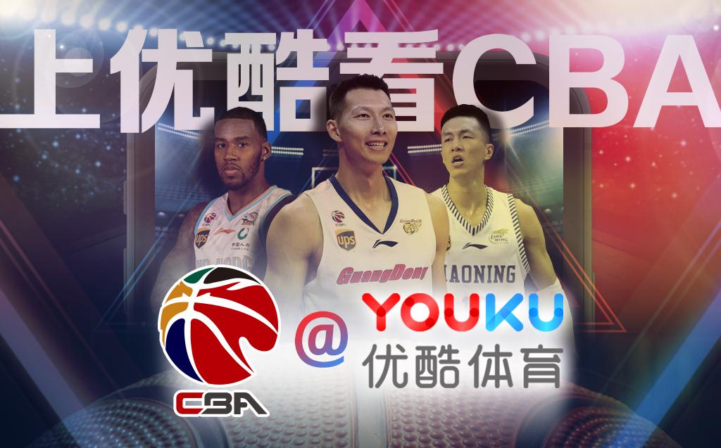 优酷体育成为CBA新媒体合作伙伴 极清直播所有比赛