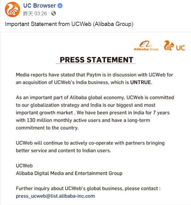 阿里回应Paytm收购UC印度业务传闻:消息不属实