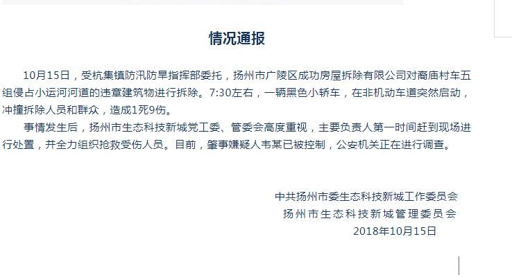 扬州杭集镇一小轿车冲撞人群造成1死9伤