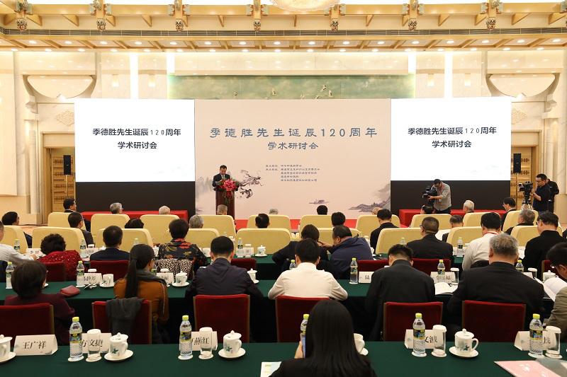 季德胜蛇药传承与创新学术研讨会在京召开