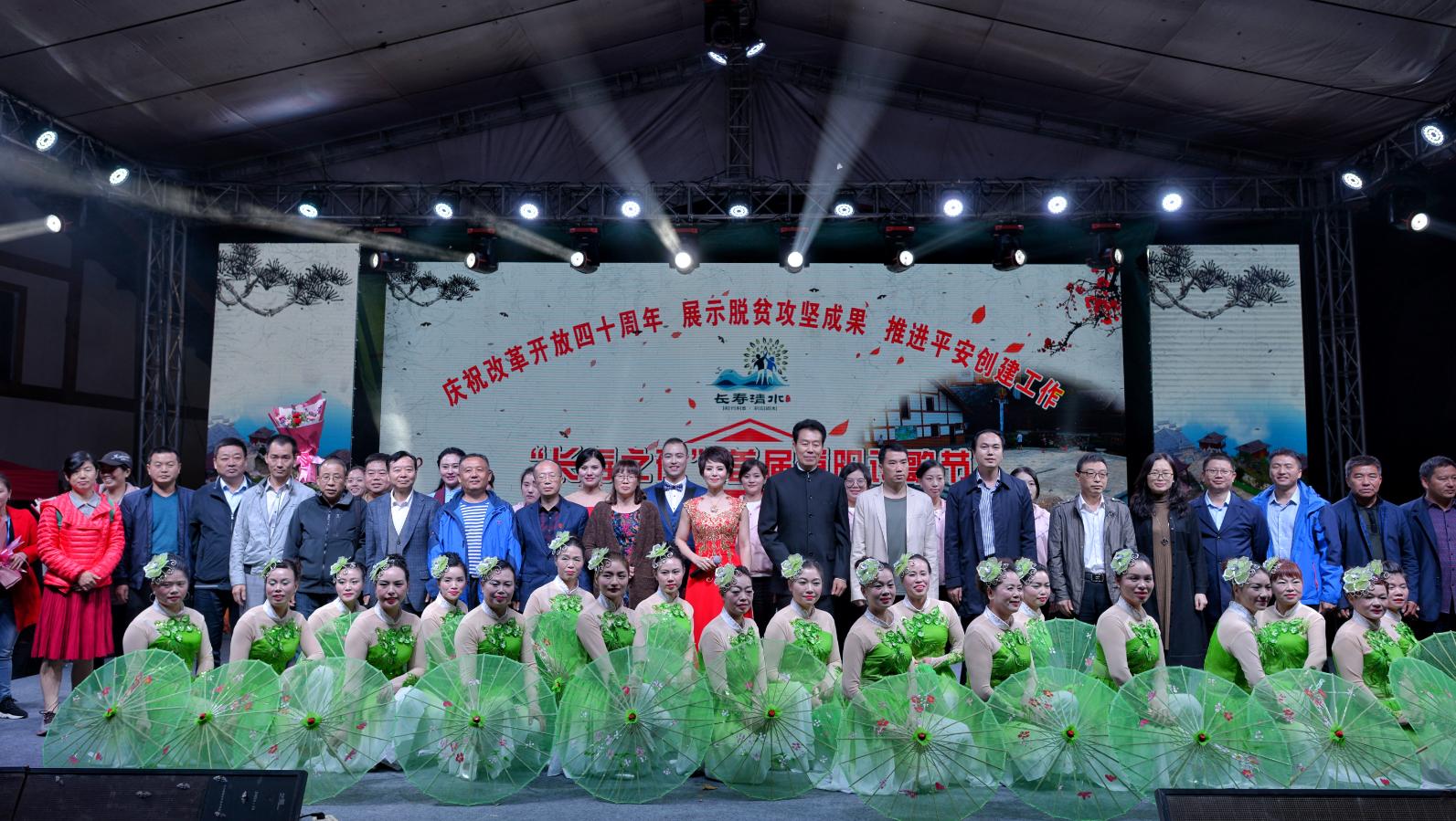 首届重阳诗歌节在湖南长寿清水村举行