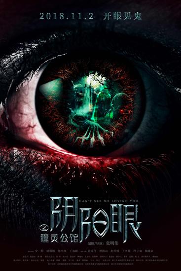 《阴阳眼之瞳灵公馆》定档11.2  苑琼丹演恐怖片
