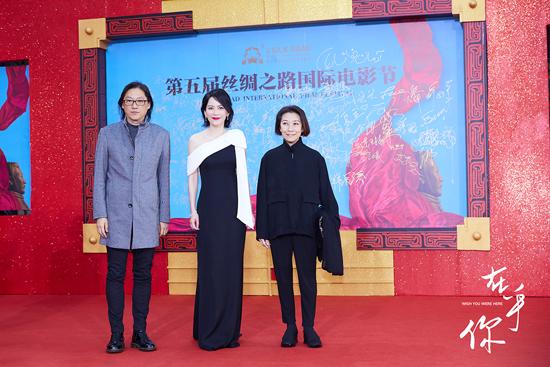《在乎你》主创亮相丝绸之路电影节闭幕红毯