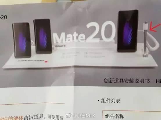 Mate 20 Pro最新爆料:将搭载H Pen触控笔
