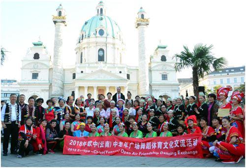 2018欧中(云南)民族舞蹈友好交流活动在维也纳成功举办