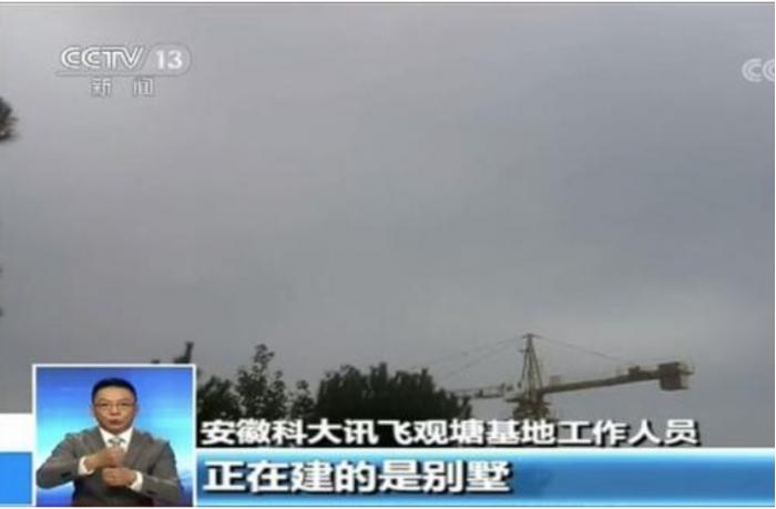 科大讯飞回应在扬子鳄保护区违建:看完报道才知情