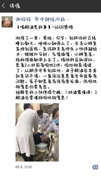 42岁男子和客户喝酒应酬 被送酒店时已无心跳呼吸