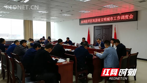 永州经开区召开巩固湖南省文明城市工作调度会