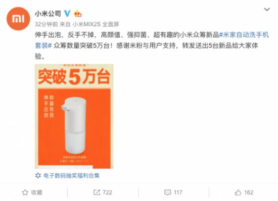 69元众筹价销量破5万台 米家自动洗手机套装人气爆棚