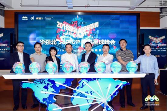 2018深圳国际创客周华强北SEG UP物联星球峰会启动