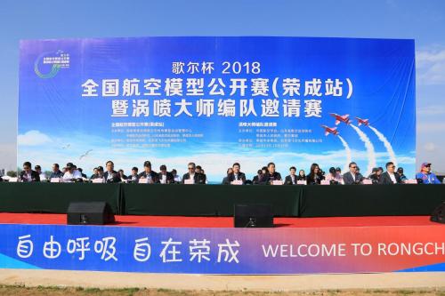 亚洲最高水平涡喷编队比赛在山东荣成震撼开幕