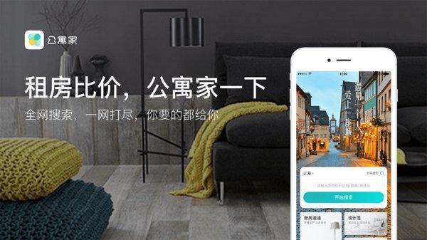公寓家上线新版APP,颠覆传统租房体验