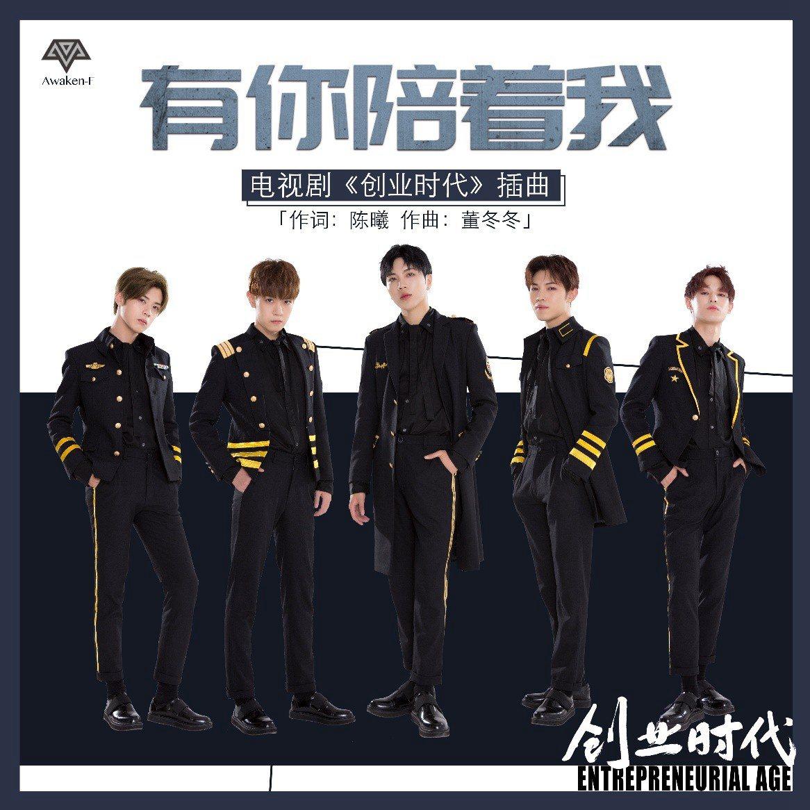 Awaken-F献唱第一首OST 《创业时代》原声音乐惊喜无限