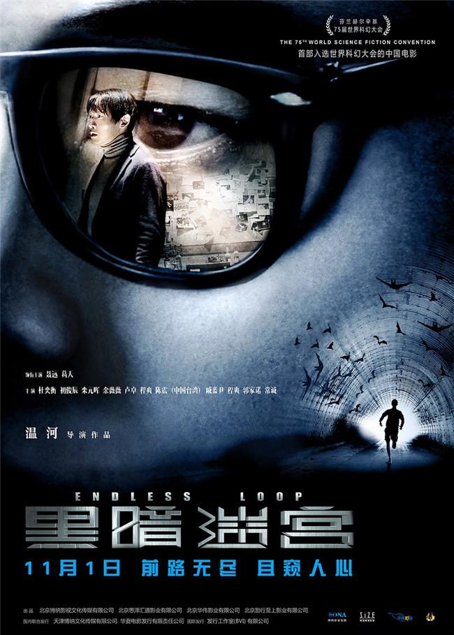 聂远新作《黑暗迷宫》定档11.1 首曝先导预告