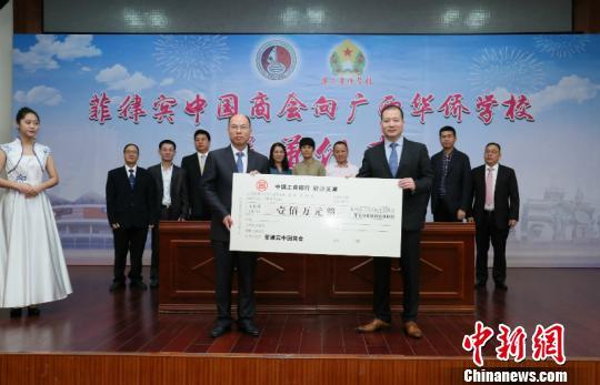 菲律宾中国商会捐资助力广西华文教育
