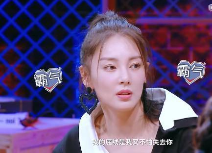 张雨绮谈感情观再曝金句:底线是我又不怕失去你