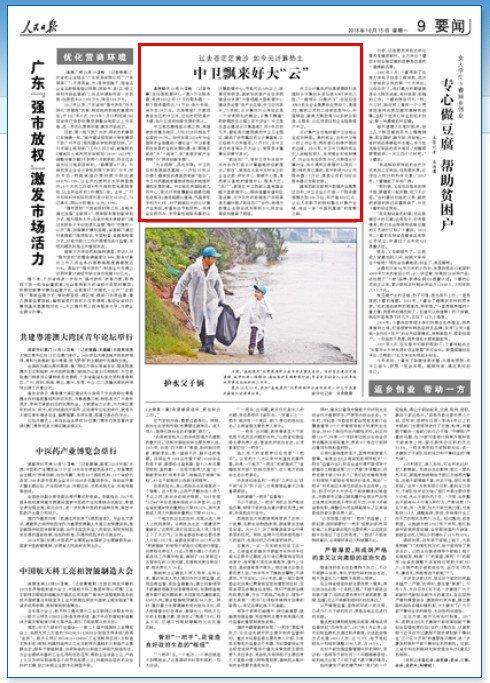 人民日报:中卫成云计算热土