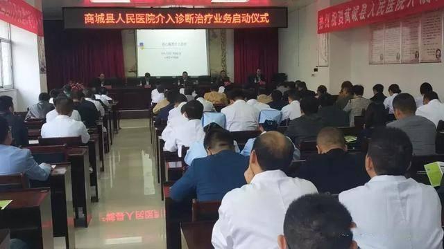 商城县人民医院介入诊断治疗业务正式启动