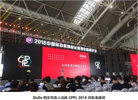DaDa应邀出席中国民办教育校长职业化高峰论坛 解读行业崛起与未来