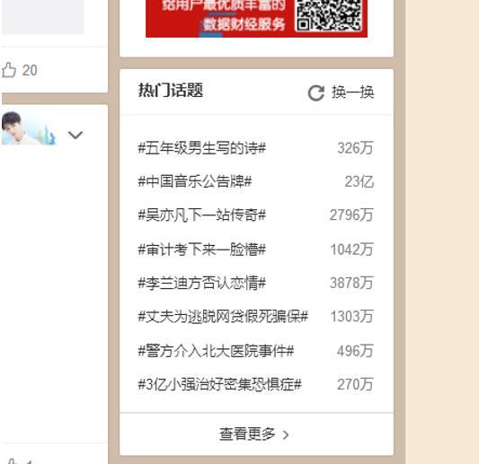 《美丽中国》海水稻安全引争议 蟑螂成高效清道夫