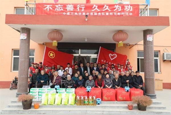 中铁三局:志愿献爱心,情暖重阳节
