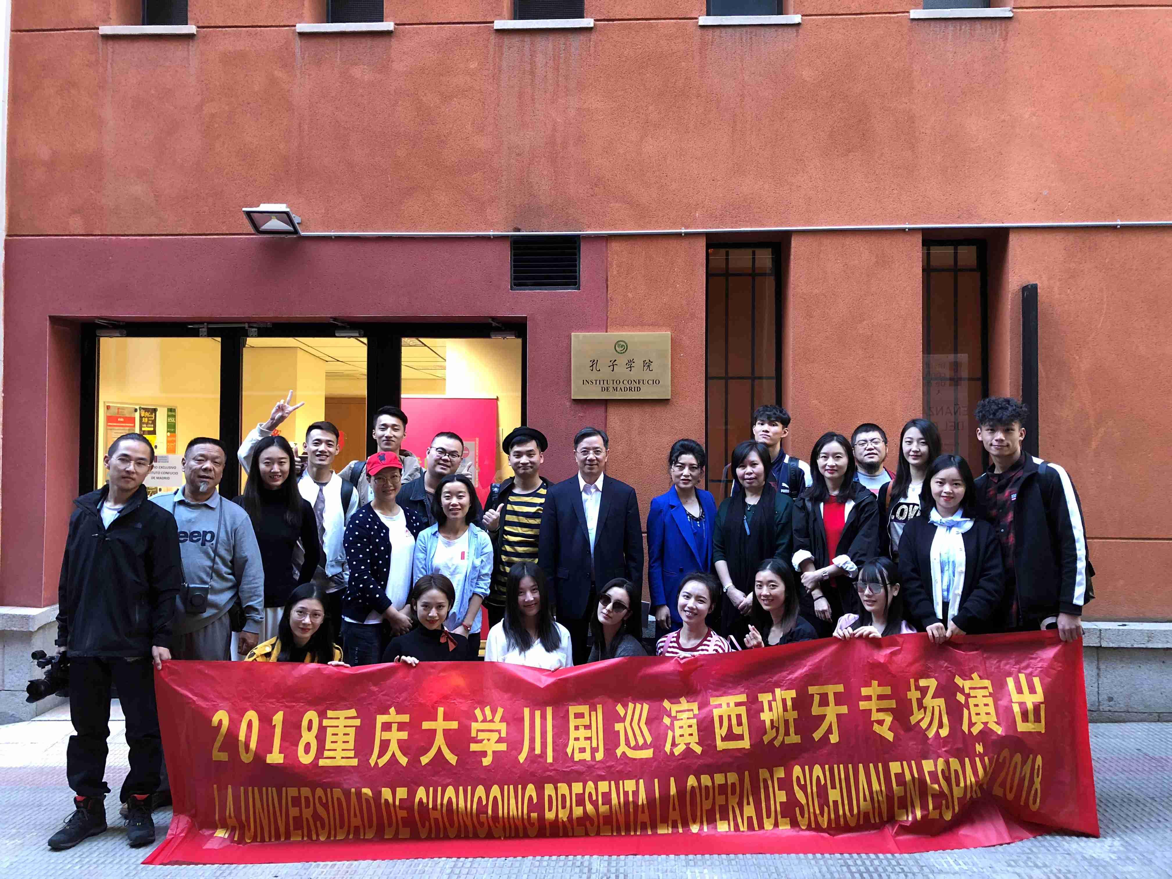 重庆大学川剧艺术团巡演西班牙——展示中华戏曲风采  助力东西文明交流互鉴
