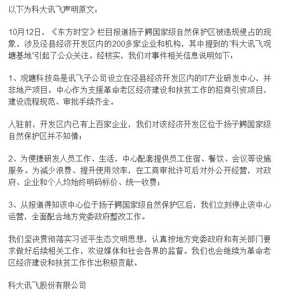 基地被曝侵占自然保护区 科大讯飞:停止该中心运营