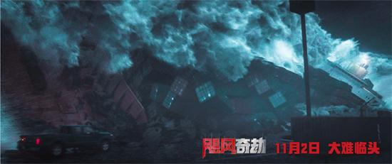 《飓风奇劫》11.02上映 导演打造致命S级飓风