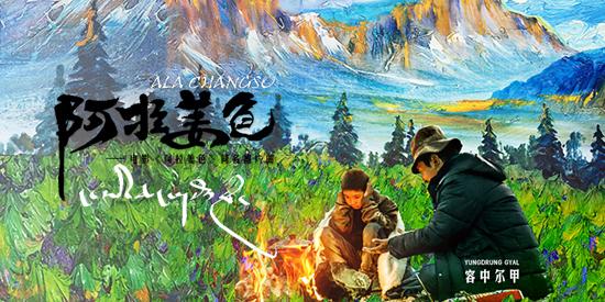 电影同名曲《阿拉姜色》 容中尔甲解读爱之真谛