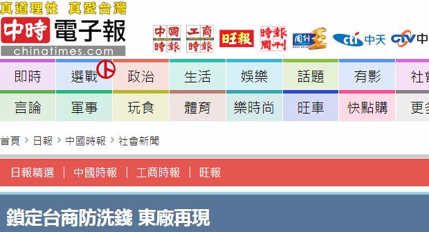 """台当局选前开搞""""严审台商"""" 台媒讽:借反洗钱之名行东厂查账之实"""