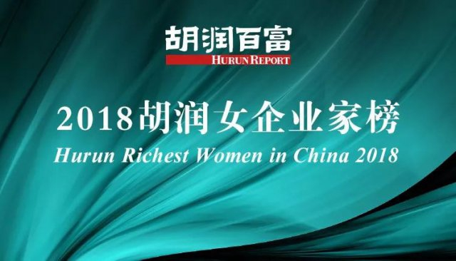 2018胡润最成功女企业家榜单:前五名中四个中国人
