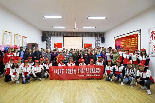 南昌大学青年志愿者走入社区开展重阳节敬老活动