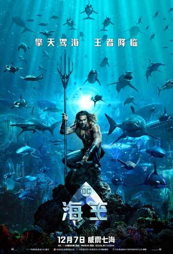 《海王》定档12月7日 超前北美两周上映