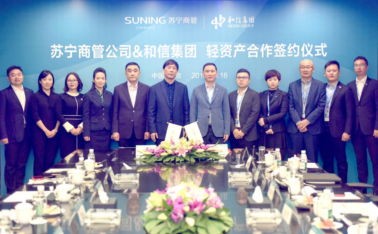 苏宁商业管理公司首个轻资产项目落地,牵手和信集团